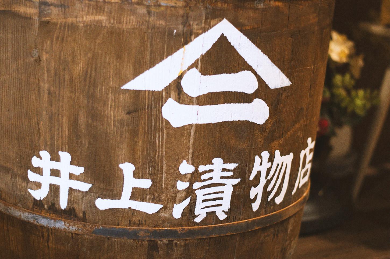 井上漬物店の樽