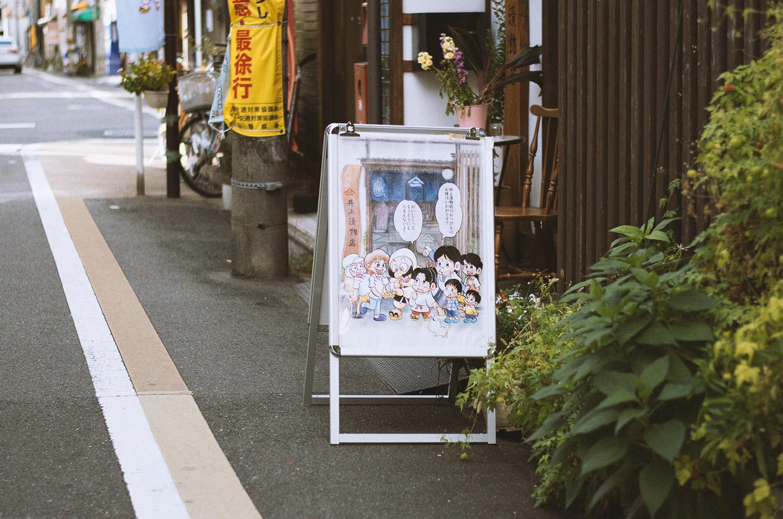 松原京極商店街のキャラクターを使った看板